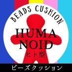 【humanoidビーズクッション】人形 抱き枕 ナノビーズクッション MOGUではありません