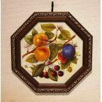 イタリア製 輸入雑貨 正八角形が素敵なフルーツ柄の額絵 風水