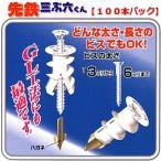【在庫あり・送料無料】 コクサイ ボードアンカー 先鉄三ぶ六くん 100本パック:SAKITETU36