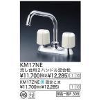 【在庫あり・送料無料】 KVK 2ハンドル混合栓:KM17NE