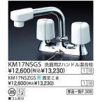 【送料無料】 KVK 流し台用2ハンドル混合栓ゴム栓付ビス止:KM17NSZGS