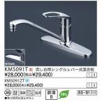 ショッピングKVK 【送料無料】 KVK 流し台用シングルレバー式混合栓 :KM5091ZT