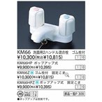 【送料無料】 KVK 洗面用2ハンドル混合栓ゴム栓付:KM66