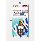 KVK補修用部品 KM112G用止水弁ユニット:Z513