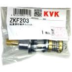 【在庫あり】 KVK補修用部品 給湯源切替ユニット:ZKF203