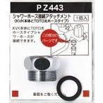 【在庫あり】 KVK シャワーアタッチメント:PZ443