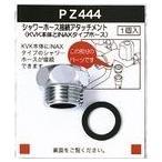 【在庫あり】 KVK シャワーアタッチメント:PZ444