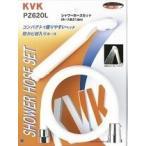 【在庫あり】 KVK シャワーセット 白1.6m STヘッド:PZ620L