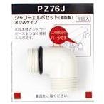 【在庫あり】 KVK シャワーエルボセット:PZ76J