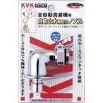 【在庫あり】 KVK 自動止水機能付回転ノズル:PZ787