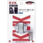 【在庫あり】 KVK EXシャワーハンガー:PZK12GX-4
