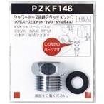 【在庫あり】 KVK シャワーアタツチメント C:PZKF146
