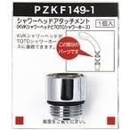 【在庫あり】 KVK シャワーアタッチメント:PZKF149-1