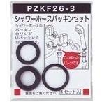 【在庫あり】 KVK シャワーホースパッキンセット:PZKF26-3