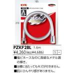 【在庫あり】 KVK メタリックシャワーホース 1.6mm:PZKF2BL