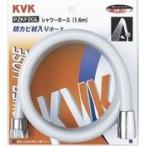 【在庫あり】 KVK シャワーホースセット:PZKF2GL