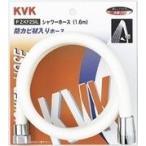 【在庫あり】 KVK シャワーホースセット 白 1.6m:PZKF2SIL
