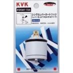 【在庫あり・送料無料】 KVK シングルレバーカートリッジ 上吐水用:PZKM110A