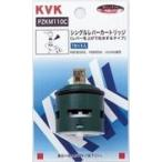 【在庫あり・送料無料】 KVK シングルレバーカートリッジ(上げ吐水用):PZKM110C