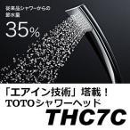 【在庫あり・送料無料】 TOTO 最新型節水シャワーヘッド エアインシャワー(メッキタイプ):THC7C