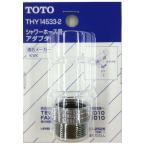 【在庫あり】 TOTO ホース用アダプター KVK用:THY14533-2