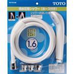 THY731HR:TOTO ホース付き節水シャワーヘッド(ホース長1.6M)