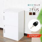 収納棚 扉 リビング 収納ボックス 木製 鍵付き 2段 本棚 カラーボックス 収納ラック