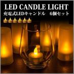 ショッピングキャンドル LEDキャンドルライド 充電式 LEDライト/LED照明 間接照明 6個セット