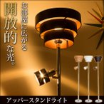 間接照明 木製スタンドライト LED対応 フロアスタンド アッパーライト (SALE セール)