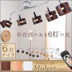 シーリングライト スポットライト 天井照明 間接照明 LED対応 リモコン付き 6灯 北欧  カフェ(セール SALE)