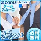 ひんやりタオル ひんやりスカーフ クールスカーフ  冷却 スカーフ 暑さ対策