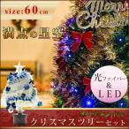 クリスマスツリー 60cm 光ファイバー LED おしゃれ オーナメント 点灯8パターン切り替え
