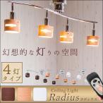 天井照明 照明器具 シーリングライト スポットライト リモコン付き 4灯 北欧 間接照明  カフェ (SALE セール)