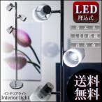 ショッピングライト スタンドライト フロアライト 間接照明  インテリア 照明 LED埋込式  3灯 間接照明 (セール SALE)