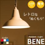 天井照明 照明器具 シーリングライト 北欧 ペンダントライト スポットライト LED 1灯 間接照明 カフェ (SALE セール)