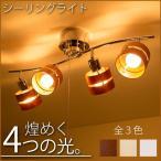 シーリングライト 北欧風 おしゃれ 間接照明 4灯 スポットライト LED電球対応 天井照明 プライウッド 北欧 (SALE セール)