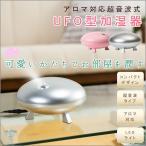 コンパクト加湿器 ミスト UFO型 超音波式 加湿器 アロマ対応 乾燥予防