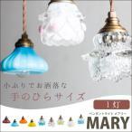 ペンダントライト LED ガラス ステンドグラス 照明 おしゃれ メアリー 《clearance》