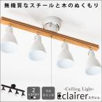 シーリングライト LED 4灯 8畳 おしゃれ プルスイッチ ストレート 木製 スチール LED対応 点灯切替 角度調節