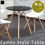 デザイナーズ テーブル 丸テーブル ジェネリック家具