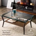テーブル ガラス ガラステーブル 応接 ローテーブル