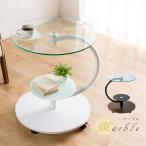 ショッピングサイドテーブル テーブル 北欧 ガラステーブル サイドテーブル カフェ ミッドセンチュリー おしゃれ