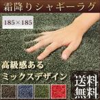 シャギーラグ ラグマット 2畳 シャギーラグカーペット 洗える 正方形 ラグ マット