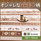 フランネル ラグマット 2畳 洗える おしゃれ 185×185 かわいいカウチン柄 カーペット 北欧風
