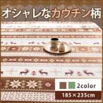 ショッピングカウチン フランネル ラグマット 北欧風 おしゃれ 洗える 2〜3畳 2畳 3畳 185×235 長方形 かわいいカウチン柄 カーペット