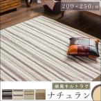 麻風 キルトラグ 3畳 ラグマット 洗える 200×250