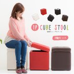 スツール 2個セット 椅子 収納 座れる クッション 正方形 ベンチ 収納ボックス オットマン