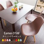 カフェスタイル ダイニングテーブルセット 4人掛け 5点セット イームズ DSWチェア 北欧