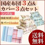 布団セット シングル 布団カバーセット シングル 日本製 洗える 6点セット 防ダニ
