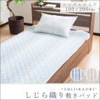 しじら織 敷パッド 敷きパッド シングル 夏用 綿100% クール 洗える ウォッシャブル 和風